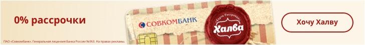 Кредитные карты для покупок 2020 в Дмитриеве
